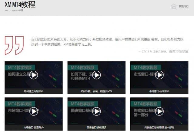 XM视频教程