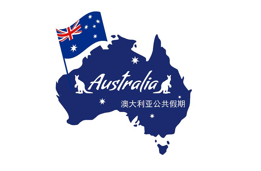 2021年澳大利亚公共假期(Public Holidays)