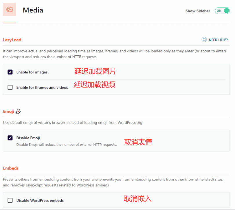 wp rocket  媒体文件
